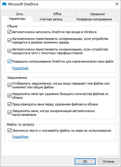 """Вкладка """"Общие параметры"""" в OneDrive с включенной опцией удаленного доступа"""