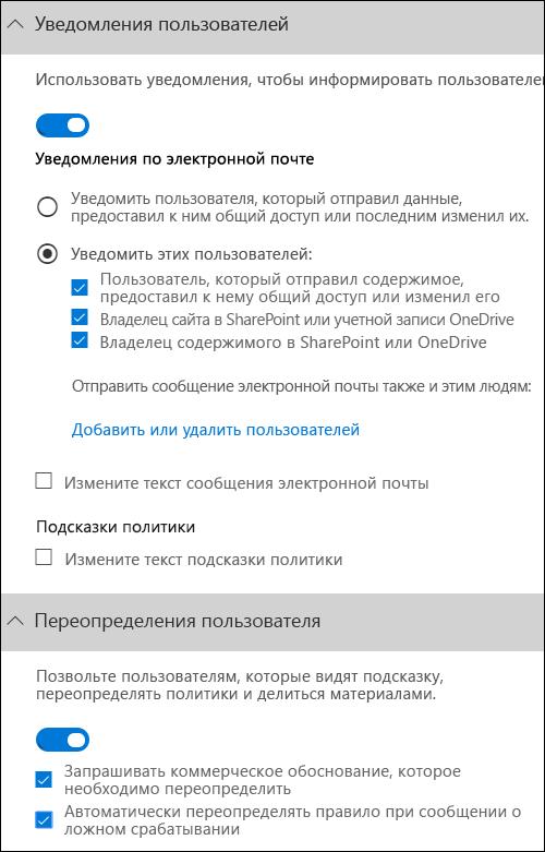 """Разделы """"Уведомления пользователей"""" и """"Переопределения пользователя"""""""