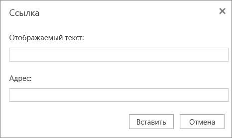 """Снимок экрана: диалоговое окно """"Ссылка"""", в котором можно ввести отображаемый текст и адрес для гиперссылки."""