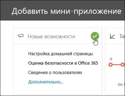 """Снимок экрана: всплывающий элемент """"Добавить мини-приложение"""" в Центре безопасности и соответствия требованиям"""