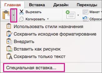 """Команда """"Специальная вставка"""" в меню вставки"""