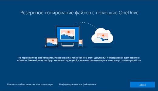 Снимок экрана: страница OneDrive, которая появляется при первом запуске Windows 10