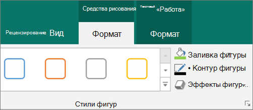 Нажмите кнопку Цвет заливки фигур