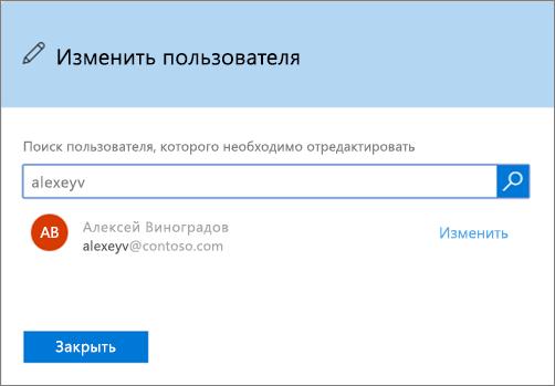 Снимок экрана: окно изменения пользователя в Office365