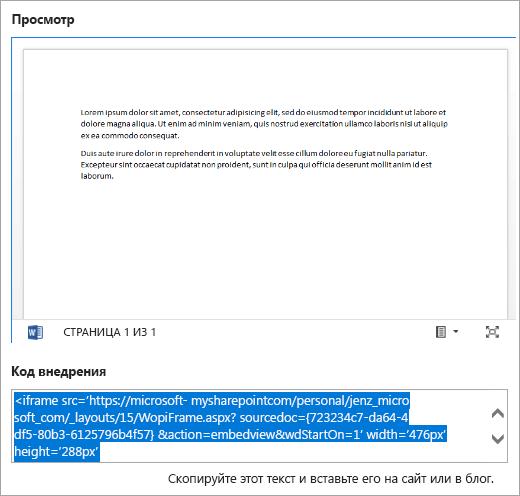 Копирование кода внедрения для документа Office