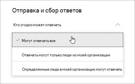 """Параметры """"Поделиться"""" в Microsoft Forms"""
