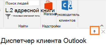 ПИН-код значок n правом верхнем углу окна приложения