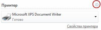 Состояние принтера Publisher
