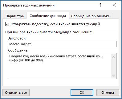 """Параметры подсказки в  диалоговом окне """"Проверка данных"""""""