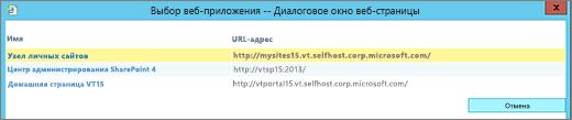 Выбор веб-приложения на странице изменения веб-приложения