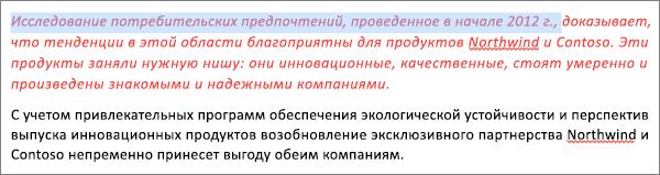 Выделите форматированный текст