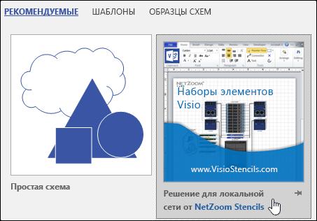 Эскиз шаблона Visio, предоставленный сторонним поставщиком