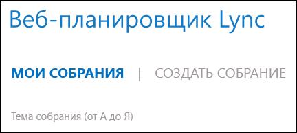 "Снимок экрана: вкладка ""Мои собрания"""