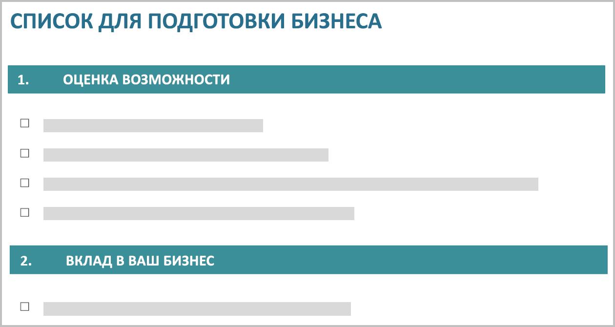 Схематичное изображение контрольного списка