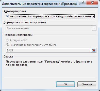 Диалоговое окно ''Дополнительные параметры сортировки''