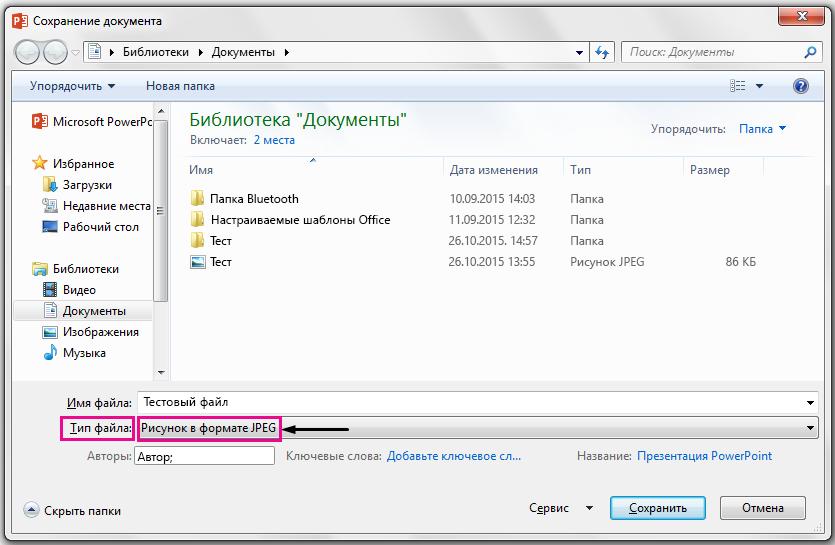 """В диалоговом окне """"Сохранение документа"""" укажите тип файла, в котором вы хотите сохранить слайд."""