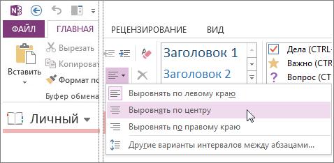 Изменение интервала между строками в параметрах выравнивания абзаца.
