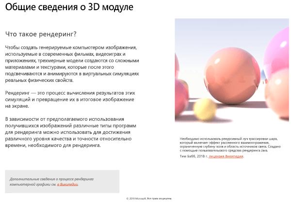 """Снимок экрана с разделом """"Общие сведения о Модульах 3D"""" в руководстве 3D Contents"""
