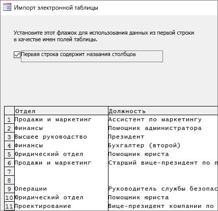 Импорт данных из Excel