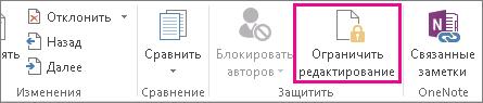 """Команда """"Ограничить редактирование"""" на вкладке """"Рецензирование"""""""