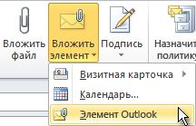 Команда вложения элемента Outlook на ленте
