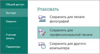 """Чтобы открыть параметры упаковки, щелкните """"Файл"""" и """"Экспорт""""."""