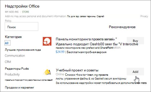Снимок экрана: страница надстроек Office в магазин, в котором можно выбрать или поиск add-in для проекта.