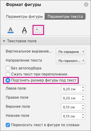 """В области """"Формат фигуры"""" выделен установленный флажок """"Подгонять размер фигуры под текст""""."""