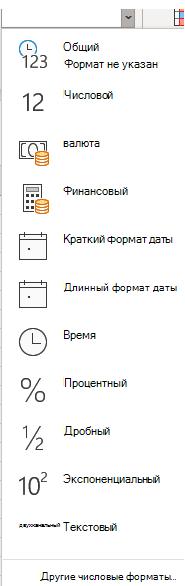 Числовом формате, в виде экрана