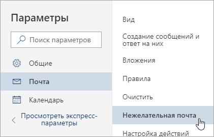 Снимок экрана: меню «Параметры» с выбранной нежелательной почты