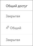 """Представление """"Состояние общего доступа"""" в OneDrive для бизнеса"""