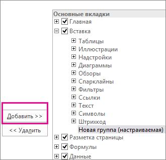 """Кнопка """"Добавить"""" в диалоговом окне """"Настройка ленты"""" в Excel"""