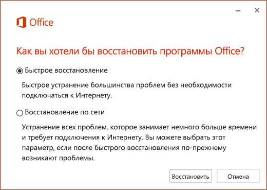 Быстрое восстановление Office