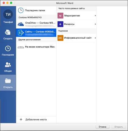 """Диалоговое окно """"Открытие файла"""" в Microsoft Word для Mac для Office 365"""