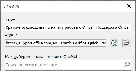 """Снимок экрана: диалоговое окно """"Ссылка"""" в OneNote. Содержит два поля для заполнения: """"Текст"""" и """"Адрес""""."""