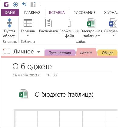 Добавление новой электронной таблицы прямо на страницу