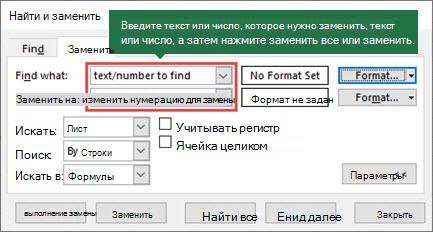 Нажмите клавиши CTRL + H, чтобы открыть диалоговое окно заменить.