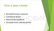 """Пример подложки с надписью """"ЧЕРНОВИК"""" в качестве фона слайда в PowerPoint"""