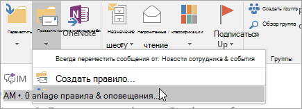"""Снимок экрана: кнопка """"Управление правилами и оповещениями"""""""