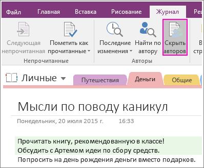 """Снимок экрана, на котором изображена кнопка """"Скрыть авторов"""" в OneNote2016."""
