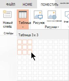 На вкладке Вставка нажмите кнопку Таблица.