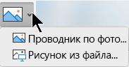 """Кнопка вставки рисунков на вкладке """"Вставка"""" ленты"""