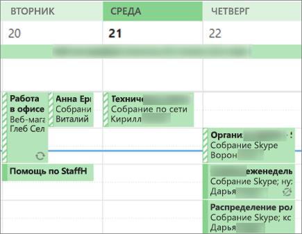 Как календаря выглядит для пользователя при совместном использовании с ограниченные сведения.