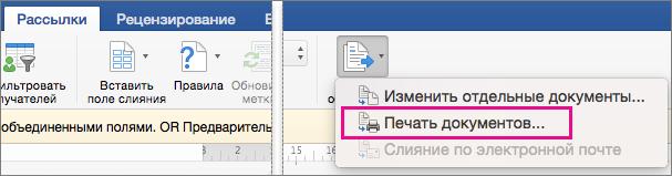 """На вкладке """"Рассылки"""" выделена кнопка """"Найти и объединить"""" с параметром """"Напечатать документы"""""""