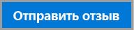 """Кнопка """"Опубликовать отзыв"""""""