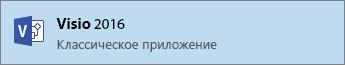 """Ссылка Visio2016 в меню """"Пуск"""""""