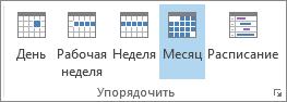 """Группа """"Расположение"""" на вкладке """"Главная"""": """"День"""", """"Неделя"""", """"Рабочая неделя"""", """"Месяц"""" и """"Расписание"""""""