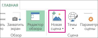 """Кнопка """"Новая сцена"""" на вкладке """"Главная"""""""