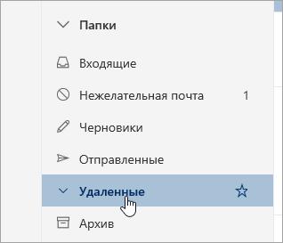 """Снимок экрана: папка """"Удаленные"""""""