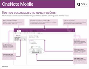 Краткое руководство по началу работы с OneNote Mobile
